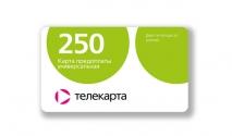 Карта предоплаты универсальная (виртуальная). Номинал 250 руб.