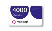 Карта предоплаты универсальная (виртуальная). Номинал 4000 руб.