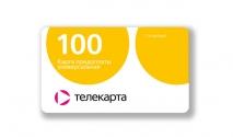 Карта предоплаты универсальная (виртуальная). Номинал 100 руб.