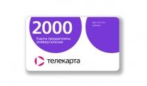 Карта предоплаты универсальная (виртуальная). Номинал 2000 руб.