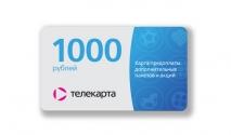 Карта предоплаты дополнительных пакетов и акций (виртуальная). Номинал 1000 руб.