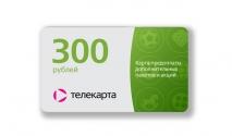 Карта предоплаты дополнительных пакетов и акций (виртуальная). Номинал 300 руб.