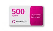 Карта предоплаты дополнительных пакетов и акций (виртуальная). Номинал 500 руб.